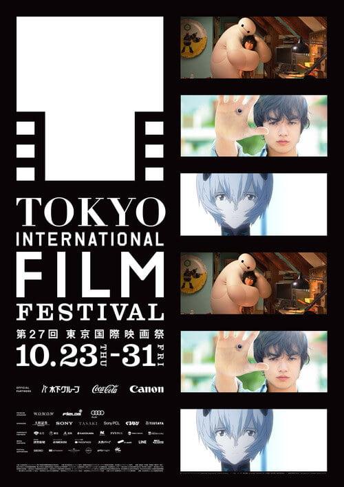 【NEWS】10月23日から東京国際映画祭スタート!!