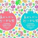 【NEWS】沖縄国際映画祭、「お!」 と驚く大変身!