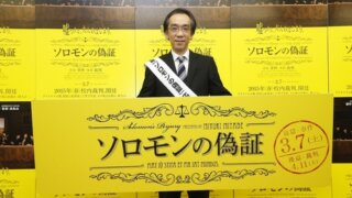 映画『ソロモンの偽証 前篇・事件』嘘から逃げない男・新垣隆 応援大使に就任!