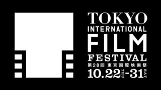 第28回東京国際映画祭「今年はココが違う!3つのポイント」