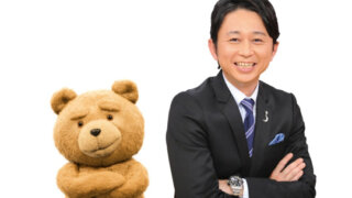 【NEWS】最強タッグ再び!有吉弘行 『テッド2』日本語吹替え版テッド役に続投決定!!