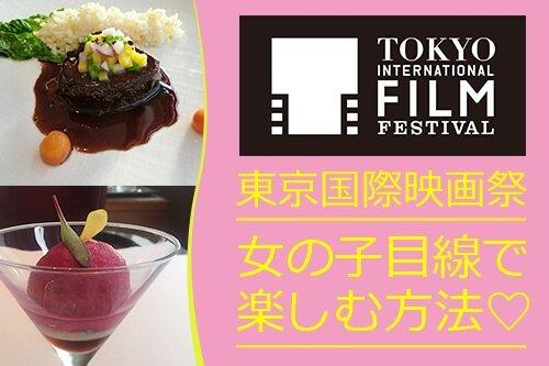 第28回東京国際映画祭を女の子目線で楽しむ方法