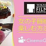 女子の好き♡が詰まった「東京映画食堂」を先取りレポート!