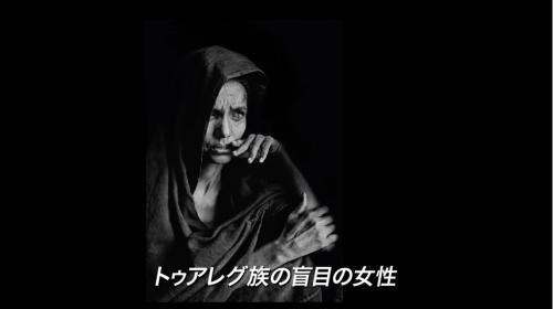 トゥアレグ族の盲目の女性