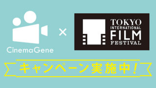 【プレゼント】東京国際映画祭の当日座席交換券を10組20名様にプレゼント!
