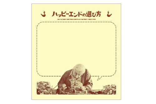 【プレゼント】『ハッピーエンドの選び方』「ヨヘスケル発明中!オリジナルふせん」を【5名様】にプレゼント!