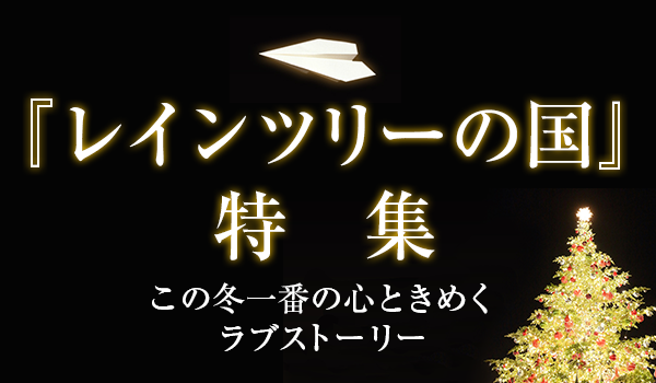 cg_rt_tokushu02
