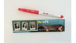 """【プレゼント】ラブコメの帝王、ヒュー・グラントの新境地!『Re:LIFE~リライフ~』オリジナル""""リライト""""ペンを【3名様】にプレゼント!"""