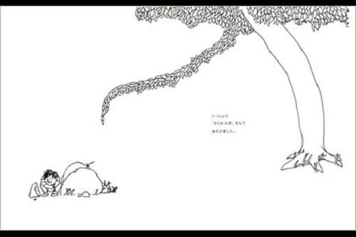 村上春樹さんも翻訳した絵本「おおきな木」など、大人に支持される絵本たち