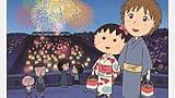ちびまる子ちゃん 放送25周年記念!まる子、初めて清水市出るってよ!!
