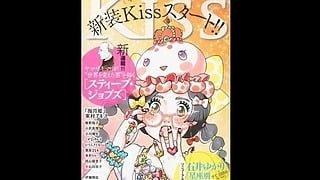 「東京タラレバ娘」や「ホタルノヒカリ」も。大人女子に突き刺さるマンガ雑誌「KISS(キス)」