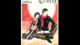 純文学的な匂いがする漫画「夏の前日」の魅力