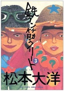 block2_鉄コン