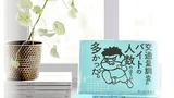 【プレゼント】「島根県×秘密結社 鷹の爪 自虐カレンダー」を【3名様】にプレゼント!