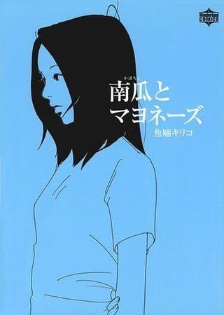 コミック_南京とマヨネーズ