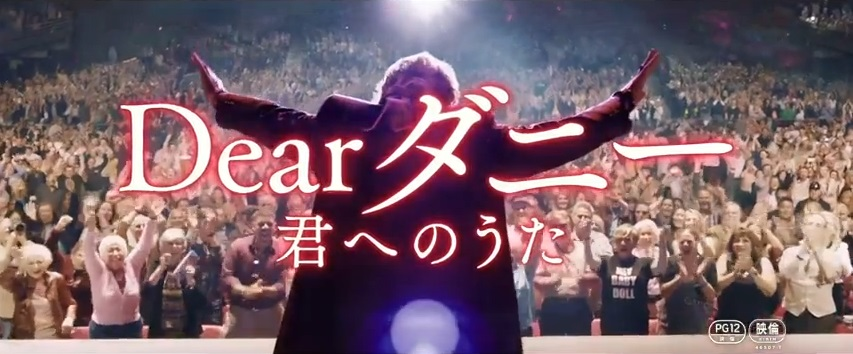 dearダニー-4
