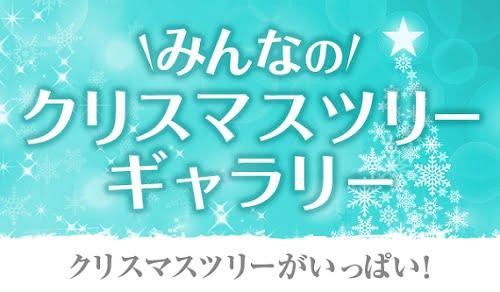 CinemaGene presents 映画『レインツリーの国』みんなのクリスマスギャラリーを開始しました!