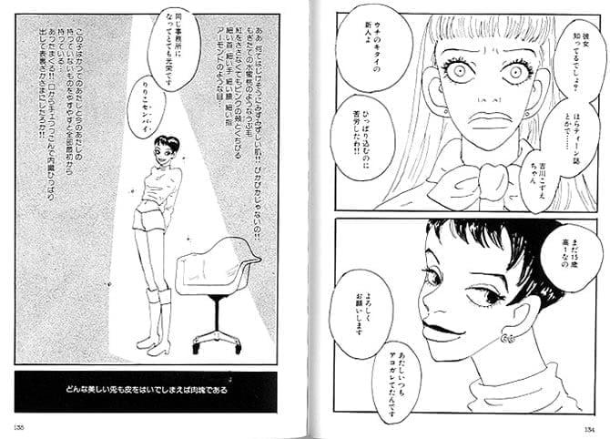 fc_tati_10hellsuke-02
