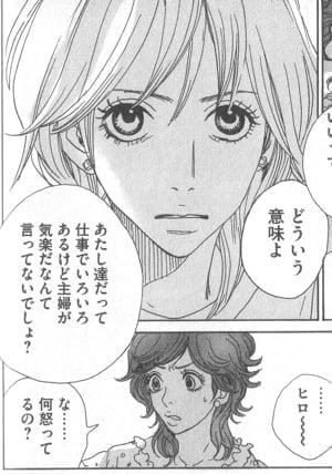 コミック_働きマン