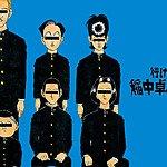 山﨑賢人が人生初の金髪&二階堂ふみイマドキJKキュートな制服姿解禁!映画『オオカミ少女と黒王子』公開日決定