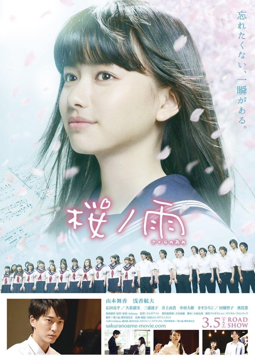 B1_sakura_poster