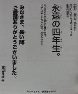 block6-3_最終回