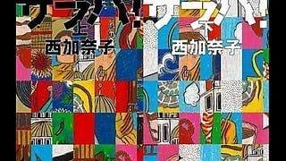 「サラバ!」で直木賞を受賞。作家、西加奈子の世界