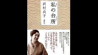 女優、沢村貞子がつづる、くらしと食のエッセイが素敵