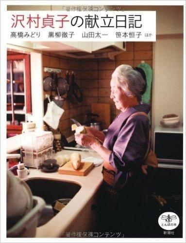 block7_沢村貞子の献立日記