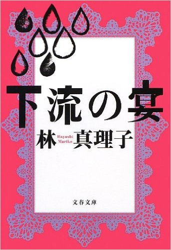 karyu_book