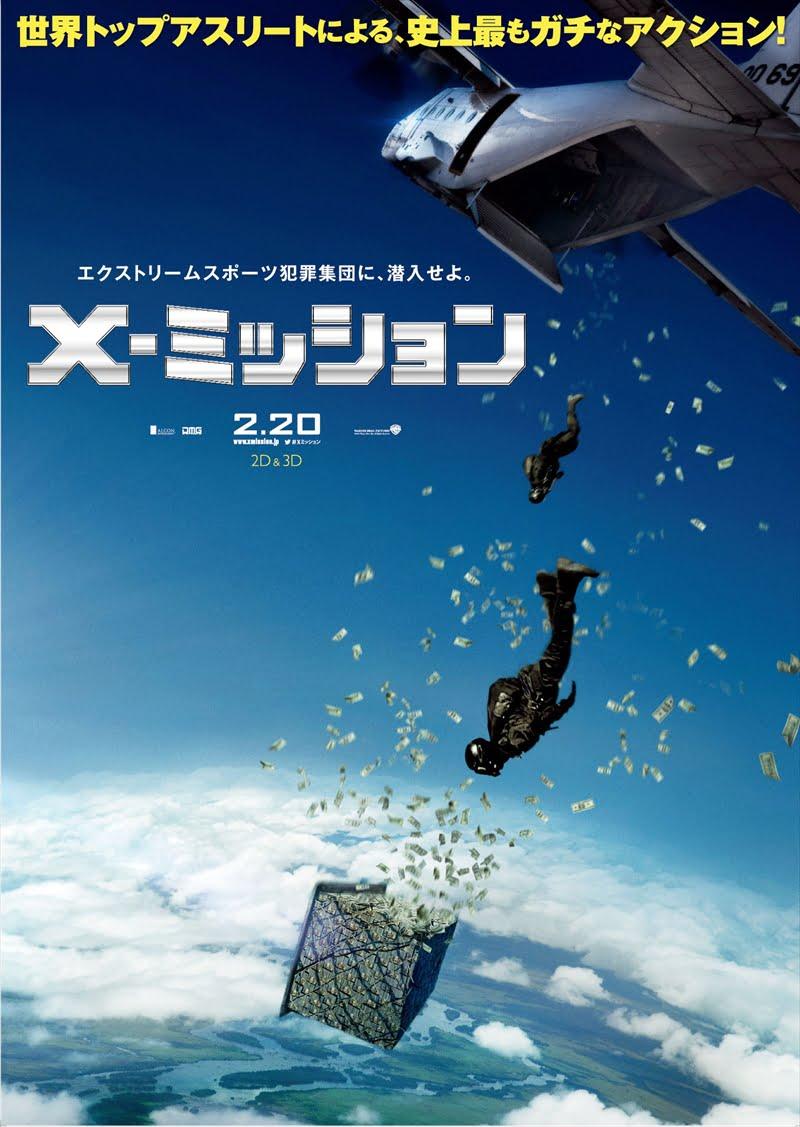 『X-ミッション』ポスター