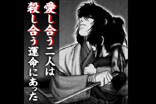 山田風太郎とせがわまさき「バジリスク」に見る真実の愛とは?