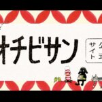 じわっと心を温めてくれる。漫画家安野モヨコの「オチビサン」って知ってる?