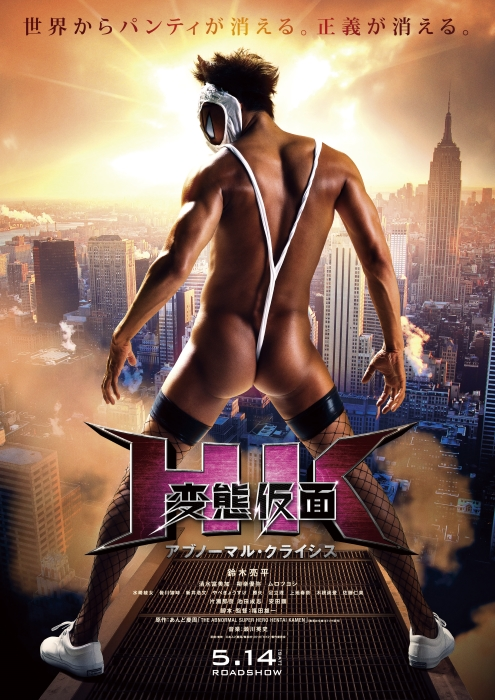 MAIN 0223朝5時解禁「HK変態仮面2」poster