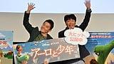スピードワゴン小沢さんが読み聞かせに挑戦!『アーロと少年』大ヒット記念イベント