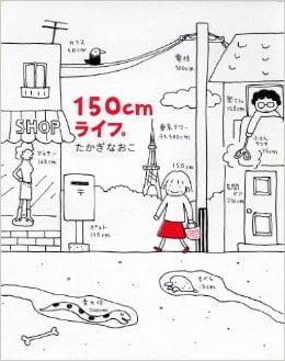 150cmlife