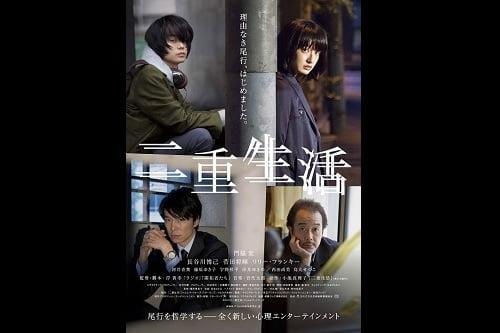 生田斗真がトランスジェンダーの女性役に挑戦!『彼らが本気で編むときは、』劇場公開決定!