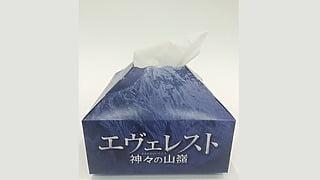 【プレゼント】『エヴェレスト 神々の山嶺』特製ティッシュボックスを【10名様】にプレゼント!