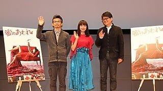 二階堂ふみ、大杉漣との休日デートは…映画『蜜のあわれ』試写イベントで語る