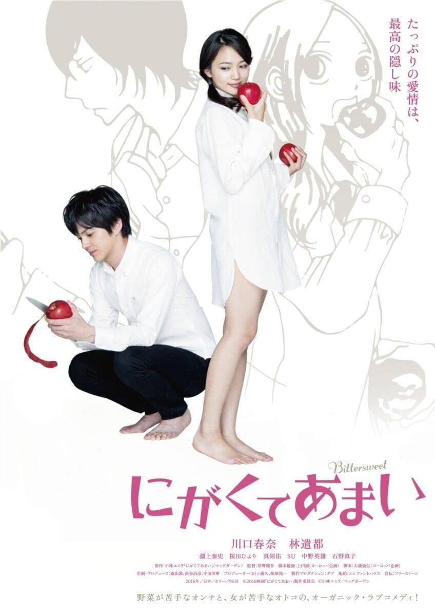 0427nigakuteamai_teaser