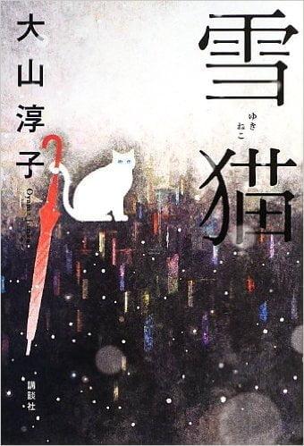 「雪猫」大山淳子
