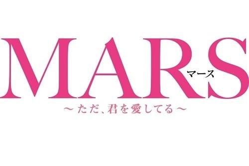 【プレゼント】『MARS ~ただ、君を愛してる~』 舞台挨拶付き完成披露試写会に【5組10名様】をご招待!