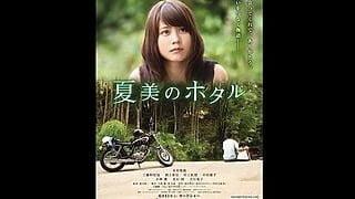 有村架純主演『夏美のホタル』主題歌入り本予告映像がついに解禁!
