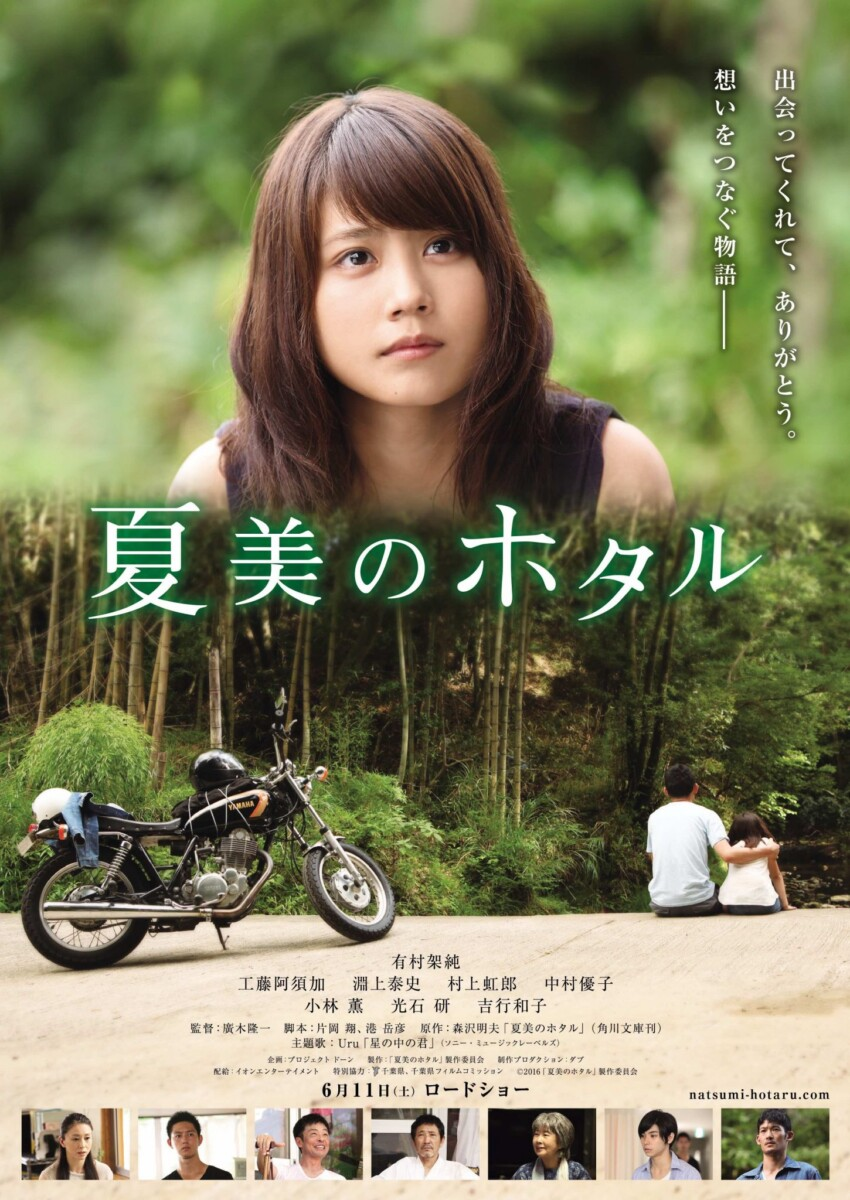 natsumi_hotaru_Newb5_omote