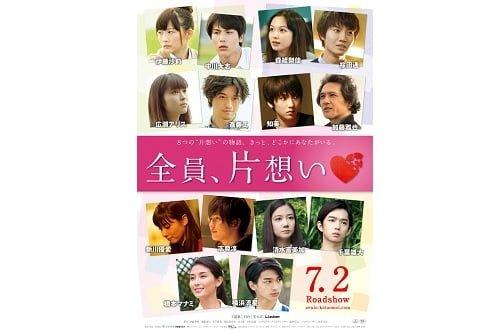 """8つの""""片想い""""の物語に、14人の主演キャストが集結!映画『全員、片想い』情報解禁!"""