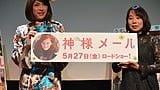 コラムニスト辛酸なめ子×女装家ブルボンヌが、映画『神様メール』のトークイベントに登場!