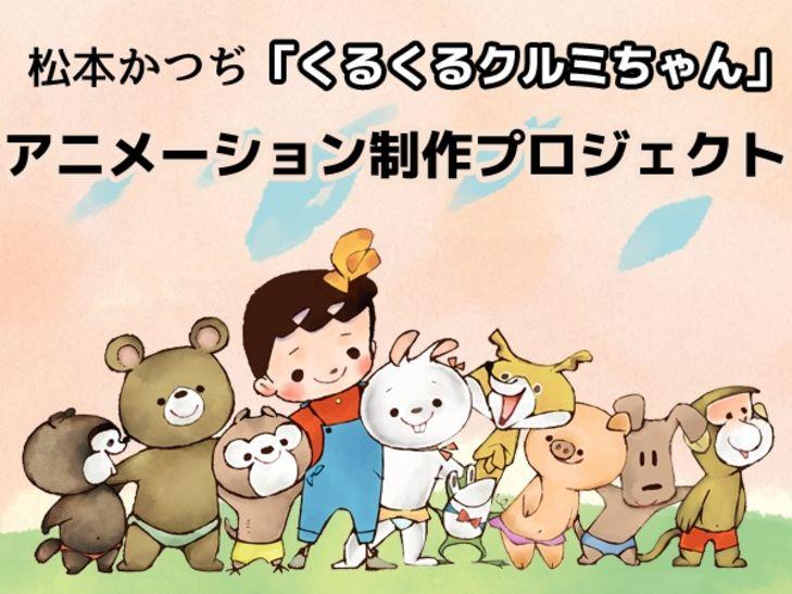 「くるくるクルミちゃん」アニメーションプロジェクト