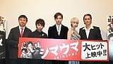 竜星涼「続編があるなら是非出たい」映画『シマウマ』初日舞台挨拶レポート