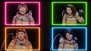 【映像解禁!】友近・渡辺直美・椿鬼奴・しずちゃんが熱唱!『ゴーストバスターズ』ミュージックビデオ