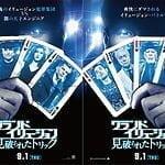 【プレゼント】ファンキー加藤初主演『サブイボマスク』オリジナル付箋を【3名様】にプレゼント!